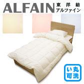 ダクロン®・アクア×アルファインカバー・ベッド用6点布団セットの画像