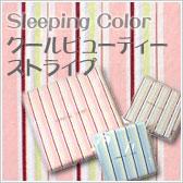 良眠カラークールビューティーストライプ柄[掛け]布団カバーの画像
