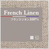 フランスリネン100%・掛け布団カバーの画像