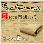 近江ちぢみ・麻100%[掛け]布団カバーの画像