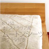 【MS-11354】ムートンシーツ・鉄ブラシ付きの画像