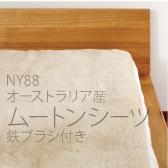 【HK-106】ムートンシーツ・鉄ブラシ付きの画像