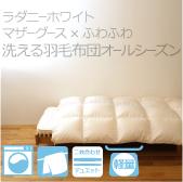 ラダニーホワイトマザーグース×ふわふわ洗える羽毛布団【オールシーズン】の画像